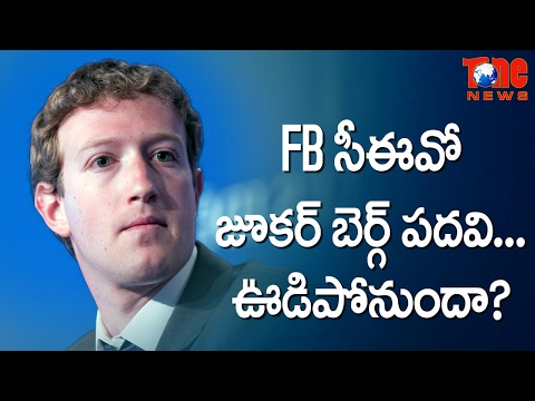 Shareholders Want Facebook CEO Removed