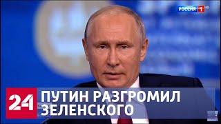 Download Путин разгромил Зеленского. Самые яркие заявления на ПМЭФ-2019 - Россия 24 Video