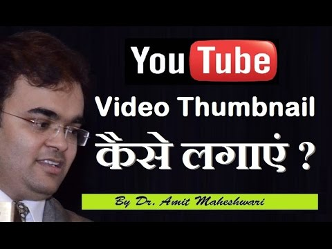 Youtube Video पर Thumbnail कैसे लगाएं | HOW TO ADD THUMBNAIL to YOUTUBE VIDEOS |