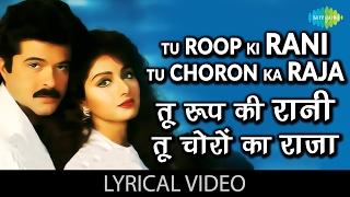 Tu Roop Ki Rani Tu Choron Ka Raja with lyrics | तू रूप की रानी तू चोरों का राजा गाने के बोल