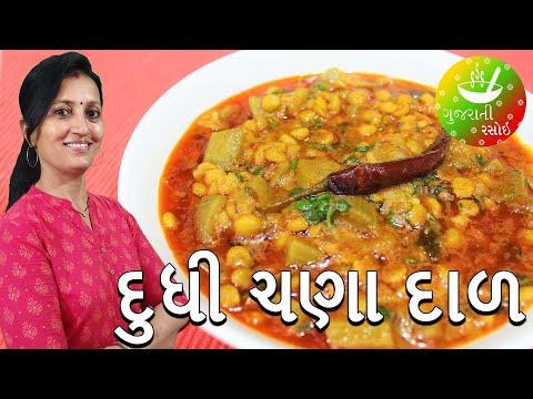 Dudhi Chana Dal Nu Shaak l | Recipes In Gujarati [ Gujarati Language] | Gujarati Rasoi
