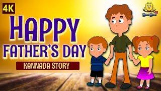 Kannada Stories Pdf