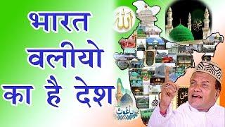 Bharat Walio Ka Hai Desh - 786 Urs Khawaja Garib Nawaz / Qawwali  By Chhota Majid Shola  Year 2000