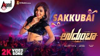 Udumba | Sakkubai | Kannada 2K Video Song | Pawan Shourya | Sanjana | Vineeth Raj Menon | Shivaraj