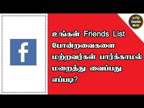 How to Hide Friends List In Facebook Tamil Tutorials World_HD