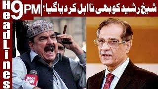 Shiekh Rasheed is in Extreme Danger Now - Headlines & Bulletin 9 PM - 12 June 2018 - Express News