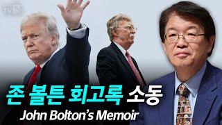 [이춘근의 국제정치 149회] ① 존 볼튼 회고록 소동 John Bolton's Memoir