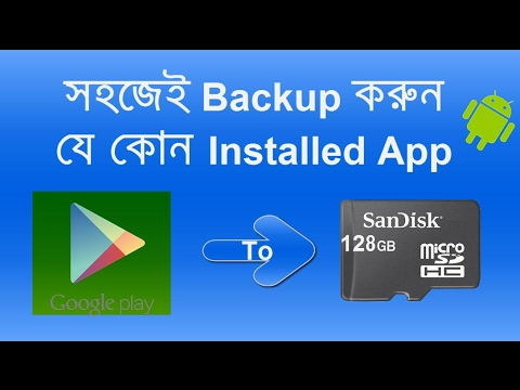 Backup android installed apps to sd card easily. Play Store to SD Card (Bangla Tutorial)