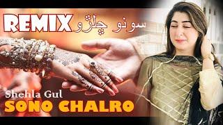 REMIX | Sono Chalro | Shehla Gul | Saad Alavi | Mastam Records | Sindhi Mashup 2019