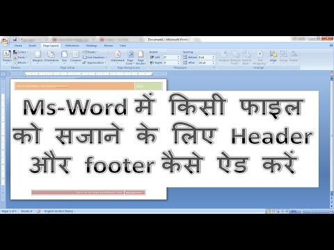 How to add Header and footer in ms word in Hindi | Ms word me header footer add kaise kare