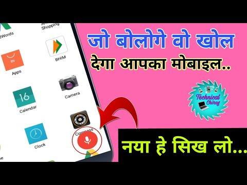 आप जो बोलोगे वो आपका मोबाइल खोल देगा ||How To Enable Voice Command For Open|| by technical chirag||