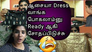 Day In My Life(Dress edukka pogalamnu mokka vanguna moment) || kanmani tamil beauty tips