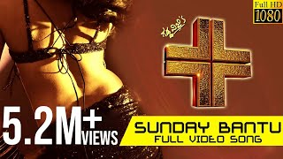 Sunday Bantu Full Video Song | Plus | New Kannada Movie 2015 | Shruthi Hariharan, Rithesh