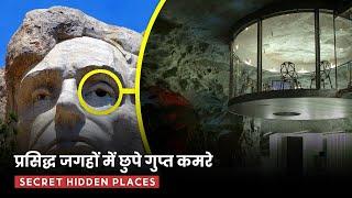 दुनिया की जानी मानी जगहों के अदभुत रहस्य    Secret Places Hidden in Famous Locations (Rahasya Tv)