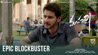 Maharshi Epic Blockbuster Promo 1 - Mahesh Babu, Pooja Hegde | Vamshi Paidipally