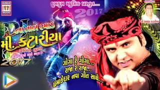 Gujarati DJ Song 2017 | Goga re Goga Raja re raja | New Pravin Luni Song 2017 | Full Audio JUKEBOX