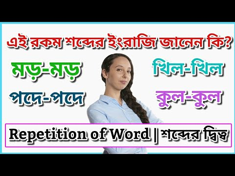 Bengali to English Speaking Course | Repetition of Word | শব্দের দ্বিত্ব | Learn English speaking