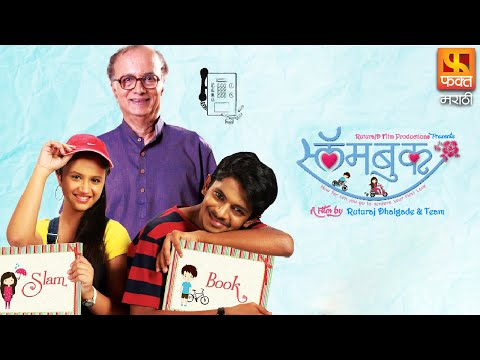 Xxx Mp4 Slambook Full Movie Dilip Prabhavalkar Ritika Shrotri Shantanu Marathi Movie 3gp Sex
