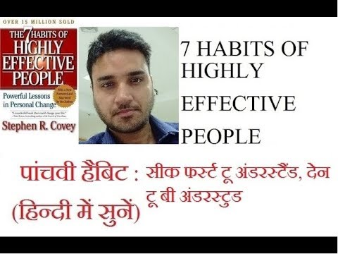 Seven Habits Of Highly Effective People: Habit-5: Seek first to understand, then to .. in hindi