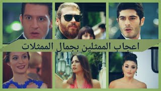 #x202b;اعجاب الممثلين بجمال الممثلات في المسلسلات التركية#x202c;lrm;