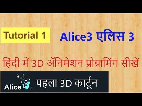 Alice3 Programming in Hindi - Tutorial 1