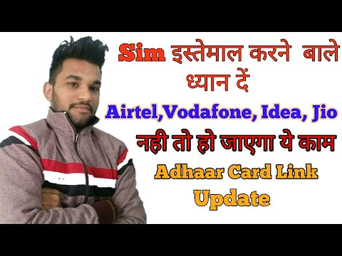 Sim इस्तेमाल करने बाले ध्यान दें Airtel , Idea , Vodafone , Jio Bsnl , Reliance