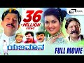 Yajamana Kannada Full Movie Hd Feat Vishnuvardhan Prema Shas