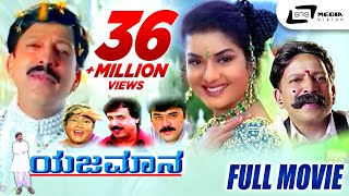Yajamana – ಯಜಮಾನ | Kannada Full Movie HD | FEAT. Vishnuvardhan, Prema, Shashikumar, Abhijeet
