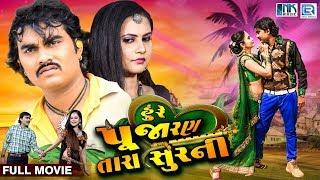 Hure Pujaran Tara Soor Ni (Full Movie)   Jignesh Kaviraj, Chini Raval   New Gujarati Movie 2019