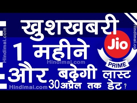 Jio Prime Good News  - Jio Prime Last Date Extend Till 30 April 2017 ?