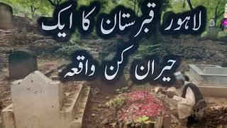 لاہور کے قبرستان میں  ایک عورت کی قبر سے خوشبو آنے لگی_HD
