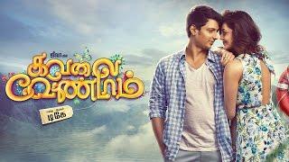 Kavalai Vendam - Official Tamil Teaser 2 | Jiiva, Kajal Aggarwal | Leon James