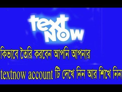 How to sign up textnow account Bangla Tutorial/ কিভাবে তৈরি করবেন আপনি আপনার textnow account টি