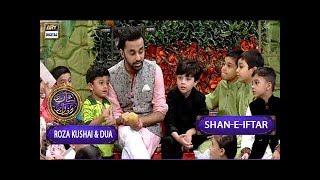 Shan-e-Iftar - Segment: - Roza Kushai & Dua - 13th June 2017