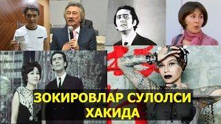 ЗОКИРОВЛАР СУЛОЛАСИ ХАКИДА / Zokirovlar Sulolasi Xaqida
