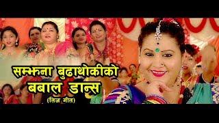 Latest Teej Song 2017   मौकाले भेट भा छ   Radha Hamal and Shanta Basnet 2074