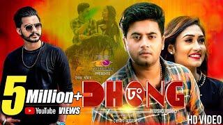 ঢং , Dhong , Syed Omy , Anan Khan , Momi Khan , Bangla New Song 2019