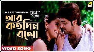 Aar Katodin Bolo   Chaoya Paoya   Bengali Movie Song   Babul Supriyo, Dipmala