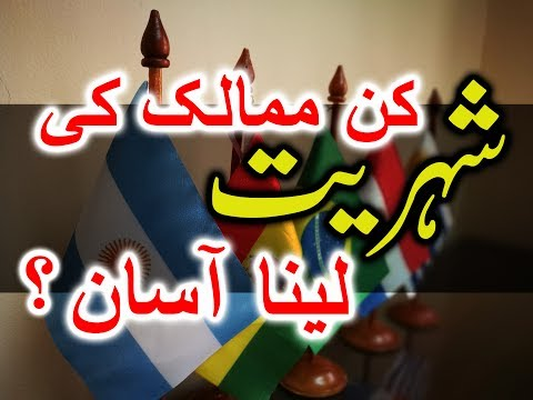 5 Countries to get Nationality/citizenship Easily Urdu/Hindi