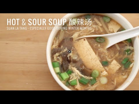 Hot and Sour Soup 酸辣汤 (Suan La Tang)