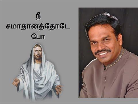 நீ சமாதானத்தோடே போ! - A message by Bro. R. Mani Iyer