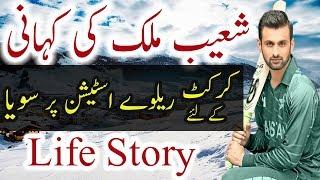 Shoaib Malik History Pakistani Cricketer Shoaib Malik Ki Kahani Life Story Biography