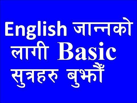 (Nepali) How to learn speak English in 10 days |अंग्रेजी बोल्न यसरी सिक्नुहोस| How to learn English