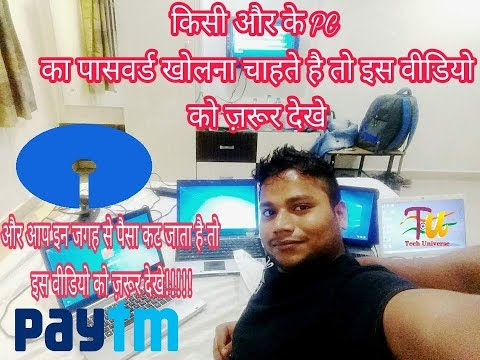 how to Hack Computer Password ?Or How To Avoid facebook,paytm id खतरे में है !! {hindi}