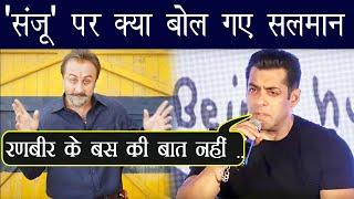 Sanju: Salman Khan