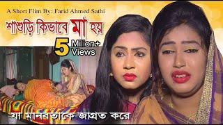 শাশুড়ি কিভাবে মা হয় ? || Shasuri ki vave maa hoy || Short Film || Bindu Movie