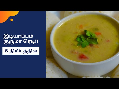 Kumbakonam Kadapa - Serve with Idli/Dosa/Idiyappam/Chapathi | Diners Delight