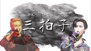 ~삼박자 三拍子 日本語字幕~ MONSTA X JOOHONEY×I M