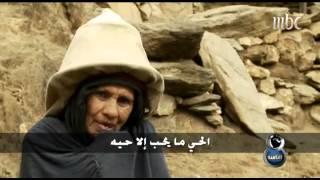 #mbc8pm نساء الكهف - قرية الأودية بجازان - حسين بن مسعد