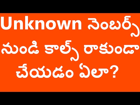 How To Block Unknown Number Calls Telugu | Should I Answer App Telugu | Should I Answer App